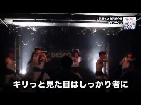 『初期っと自己紹介!!』 フルPV ( きゅい~ん'ズ #Kyueens )