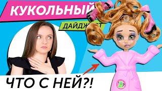 Кукольный Дайджест #67: Куклы FailFix! Новинки LOL Surprise OMG, Barbie, Rainbow High