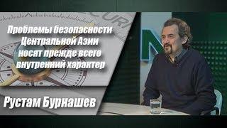 Проблемы безопасности Центральной Азии носят прежде всего внутренний характер