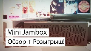Jawbone Mini Jambox. Обзор + Розыгрыш!