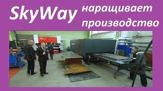 Производство SkyWay с Александром Синкевичем  часть 2