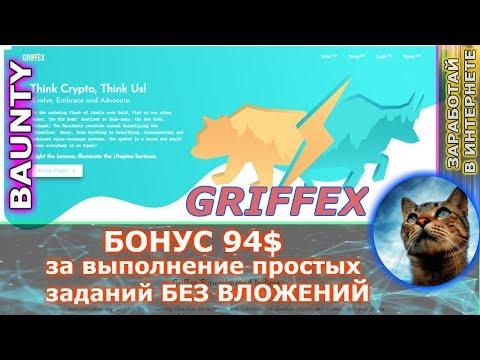 griffex - заработай 94$ в перспективном проекте (за рефа 10$) БЕЗ ВЛОЖЕНИЙ