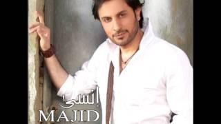 Majid Al Mohandis ... Khalas Bebeid   ماجد المهندس ... خلاص ببعد