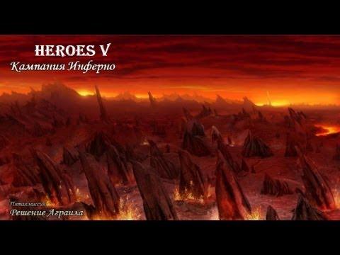 Герои меча и магии видео с игры