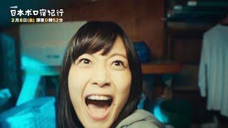 mqdefault - 【ドラマ25】日本ボロ宿紀行 第3話