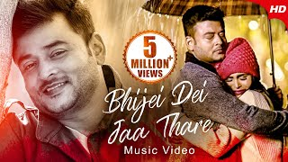 Bhijei Dei Jaa Thare   Music Video   ଭିଜେଇ ଦେଇ ଯା ଥରେ   Human Sagar   Aswin & Priya   Sidharth Music