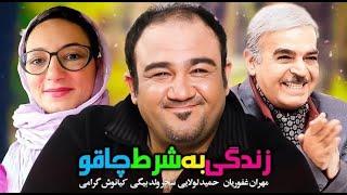 Film Zendegi Be Sharte Chagho |  فیلم زندگی به شرط چاقو
