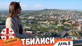 Тбилиси 2019   Куда пойти? Что посмотреть? Где поесть? Отдых в Грузии