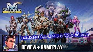 [เกมมือถือ] Mobile Battleground Frontline เกมแนว MOBA ผสม FPS 6 vs 6 ที่ต้องลอง