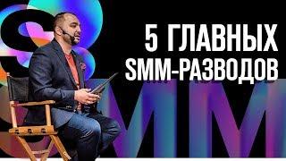 Топ-5 SMM-разводов: как врут SMM-щики?