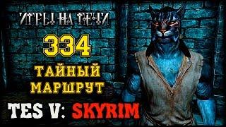 ПУТЬ В СОЛИТЬЮД - TES V: SKYRIM #334 ПРОХОЖДЕНИЕ
