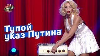 Тупой указ Путина - Стояновка | Лига Смеха 2018