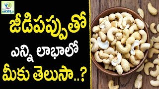 Cashew Nuts Health Benefits 2018