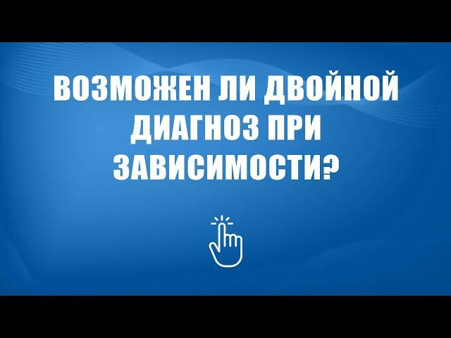 Наркомания бесплатное лечение в москве запои полиция
