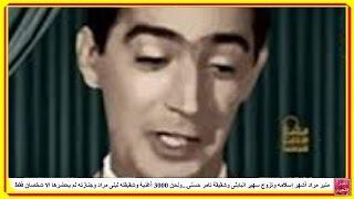مازيكا منير مراد شقيق ليلى مراد وتزوج سهير البابلى وشقيقة تامر حسنى وله 3000 لحن وجنازته حضرها شخصان فقط تحميل MP3