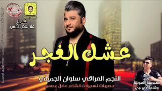 تحميل اغاني مجانا سلوان الجميلي __ عشك الغجر    اقوى حفلات عراقية 2020