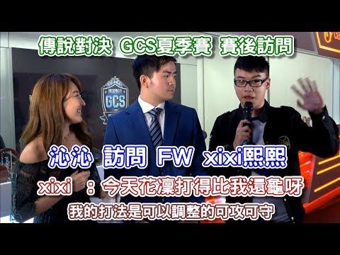 【傳說對決】 GCS 賽後訪問 FW xixi熙熙 xixi : 今天花凜打得比我還龜呀 我的打法是可以調整的可攻可守 主持 沁沁