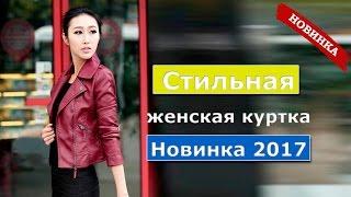 Куртка Косуха Женская | Косуха Женская | Женская Куртка Косуха