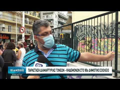 Διαμαρτυρία στο 90ο δημοτικό Σχολείο Θεσσαλονίκης   5/10/2020   ΕΡΤ