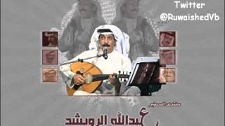 اغاني طرب MP3 عبدالله الرويشد -_- قولي على ايش تحميل MP3