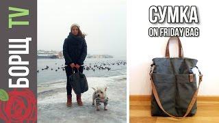 Как сшить сумку из ткани | Выкройки сумок | Простая и удобная женская сумка