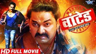 WANTED - वांटेड | Pawan Singh | Bhojpuri Full Movie | Mani Bhatacharya, Amrita Acharya - Full FIlm