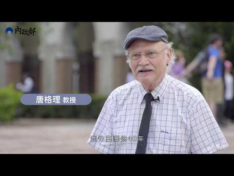 [國籍歸化] 內政部歡迎成為「正港臺灣人」宣傳影片