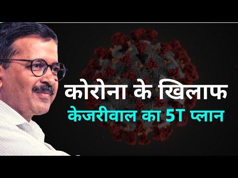 कोरोना के खिलाफ Arvind Kejriwal का 5T प्लान