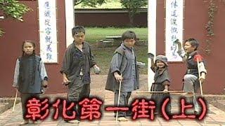 台灣奇案 EP265|彰化-第一街(上)