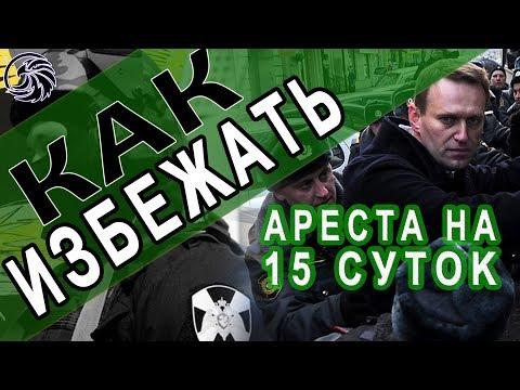 КАК ИЗБЕЖАТЬ АРЕСТА НА 15 СУТОК / Навальный знает, но вам не говорит.