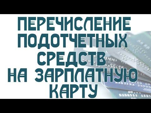 Перечисление подотчетных средств на зарплатную карту I Крысанова А.С.