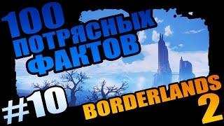Borderlands 2 | 100 Потрясных Фактов о Borderlands 2 - #10 Оркестровый Пукан!