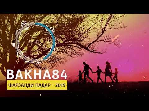 Баха84 - Фарзанди падар (Клипхои Точики 2019)