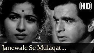 Jaanewale Se Mulaqat Na (HD) - Amar Song - Dilip Kumar