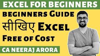 Excel Lecture 1   Excel for Beginners ( हिंदी )   Excel Tutorials By CA Neeraj Arora