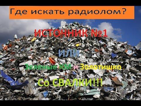 Где искать радиолом или Зеленые КМ и Золотишко со свалки!!!