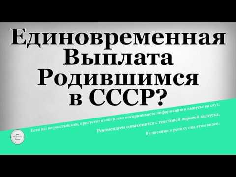 Единовременная Выплата Родившимся в СССР