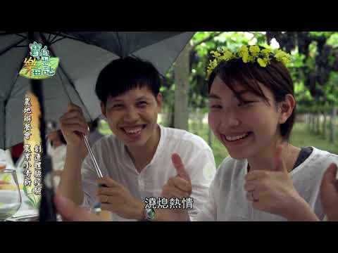 寶島樂田誌 第十五集 葡萄樹下的幸福餐桌