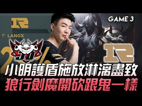 JDG vs RNG 小明護盾施放淋漓盡致 狼行劍魔開砍跟鬼一樣!Game 3