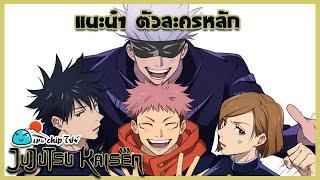 [Youtube] แนะนำ ตัวละครหลัก Jujutsu Kaisen