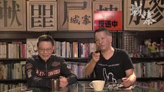 韓正撐送中夾粗嚟、中共反美香港做人質 - 21/05/19 「奪命Loudzone」2/3