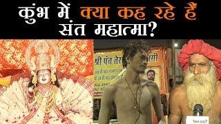कुंभ में जुटे साधु भी कह रहे हैं राम मंदिर जल्दी बनाओ नहीं तो सत्ता से चले जाओगे