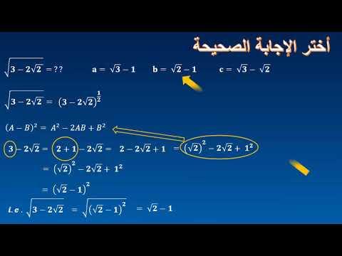 أختر الاجابة الصحيحة إلى طلبة الرياضيات   adelyousef   كورسات تأسيسية منوع    طالب اون لاين