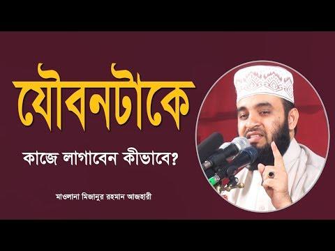 যৌবনটাকে কীভাবে কাজে লাগাবেন ?? মিজানুর রহমান আজহারী ওয়াজ | Maulana Mizanur Rahman Azhari Waz 2019