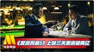《反贪风暴3》上映三天票房破两亿 /《找到你》首映吴京力荐【中国电影报道   20180918】