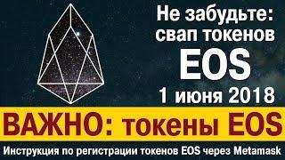 ⚠️ Важно: регистрируем токены EOS через Metamask!