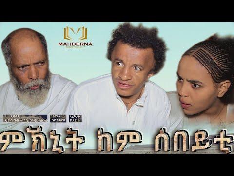 Eritrean Drama 2020 MKNIT KEM SEBEYTI  By Eyob habteslase  ብኢዮብ ሃብተስላሰ  ምኽኒት ከም ሰበይት