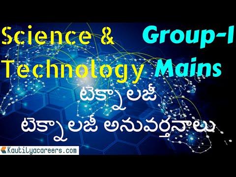 టెక్నాలజీ, టెక్నాలజీ అనువర్తనాలు - Science And Technology తెలుగు మీడియం | Group-I Mains APPSC/TSPSC