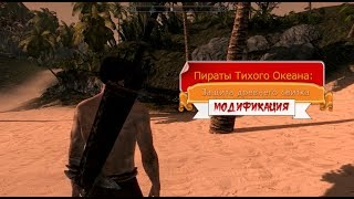 Skyrim: Пираты Тихого Океана