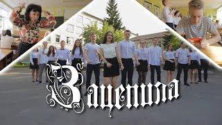 ЗАЦЕПИЛА - АРТУР ПИРОЖКОВ (ПАРОДИЯ) I ВЫПУСКНОЙ 2019